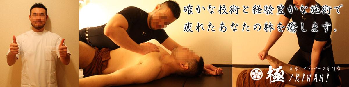 東京ゲイマッサージ極/KIWAMI